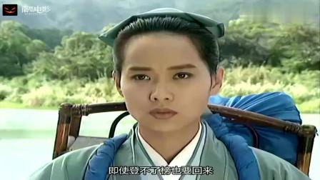 许仕林赴京赶考,李公甫:要是你中了状元,我就退休在家逗小孙子
