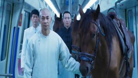 黄飞鸿和李小龙穿越到现代,牵着马坐地铁,竟没一个人敢反对!