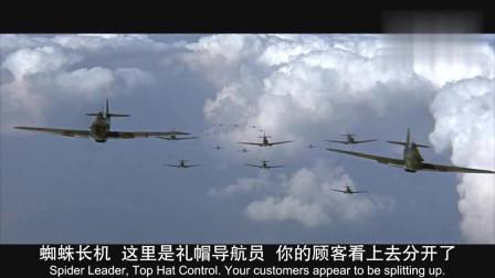 实话说,这部空战大片居然是五十年前拍出来的,真是不可思议!