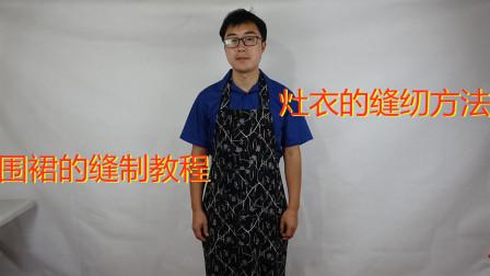 灶衣,围裙的缝纫方法