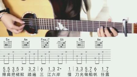 盗将行吉他教学,小姐姐教你手把手弹奏,快来学习吧