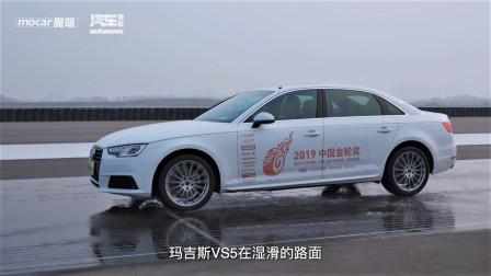 魔驾MOCAR:2019中国金轮奖——玛吉斯VS5轮胎评测