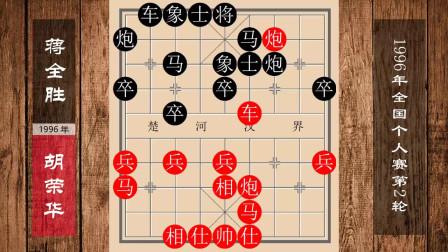 """胡荣华很快吃掉对方的""""双士"""",还没将军,对方就认输了!"""
