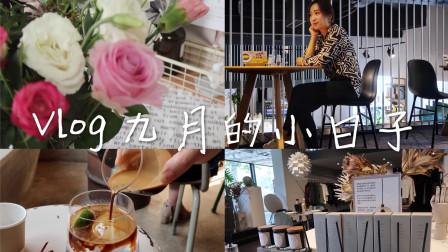 Vlog 九月的小日子| 咖啡|闺蜜聚会