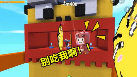 迷你世界:快跑!慢一步就被大巨人吃掉了!