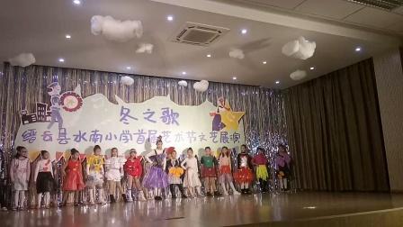 水南小学四五班的时装秀