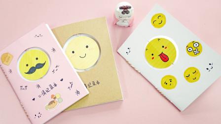 自制好玩的小本子,封面上的表情图案还可以转动,简单又实用!