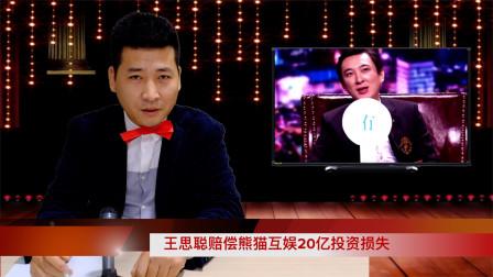 大头脱口秀:王思聪承担熊猫互娱20损失,到底要不要为他点赞?