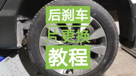 汽车后轮刹车片更换演示,轻松就能解决,你学会了吗