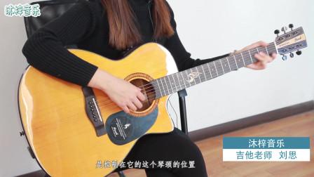 吉他的初步认识
