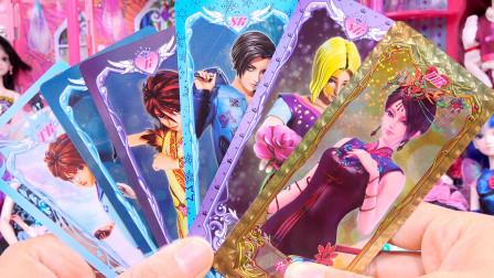 叶罗丽玩具卡片,第一次抽到高泰明和建鹏卡片,真的好帅气