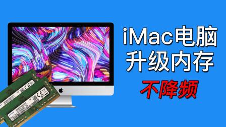 iMAC添加内存,不降频选什么品牌内存条?iMac2019升级内存条「科技发现」