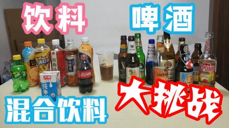 国产饮料配进口啤酒,两开花~ 混合啤酒大挑战!