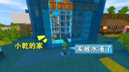 迷你世界:是谁把小乾的家给淹了,这下好了,只能重新去找新家了