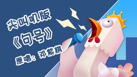 迷你世界:尖叫叽搞笑翻唱邓紫棋《句号》,背景的金鱼缸亮了!