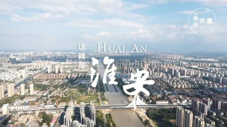 这就是 淮安 一座来了就不想走的城市