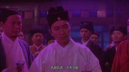 大内密探零零发: 星爷品红酒如品女神,狂赢女神姑姑李若彤芳心!