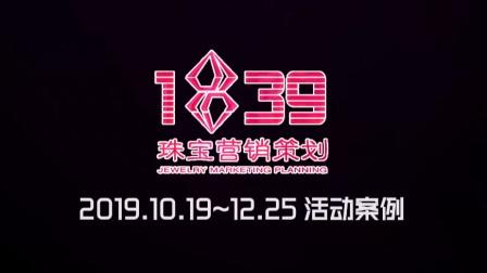珠宝金店营销活动精彩案例-1839珠宝营销策划-2019.10.19~12.25