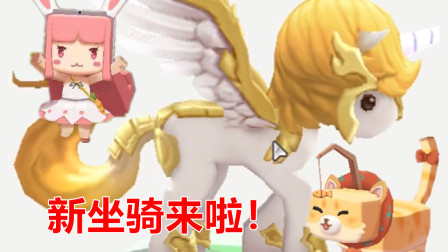 迷你世界新坐骑来袭! 神圣天马和卖萌福袋猫?快来一睹风采!