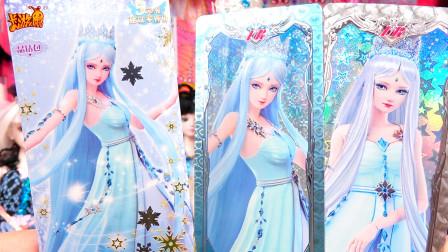 叶罗丽玩具卡片,抽到一张漂亮的UR冰公主,一共抽到两张了