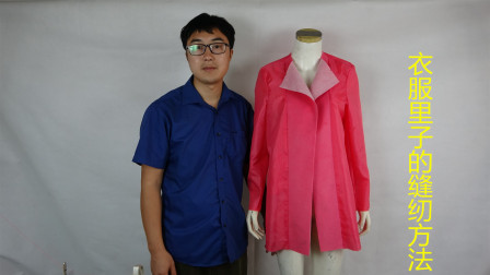 西服外套里子,衣服里子的缝纫方法