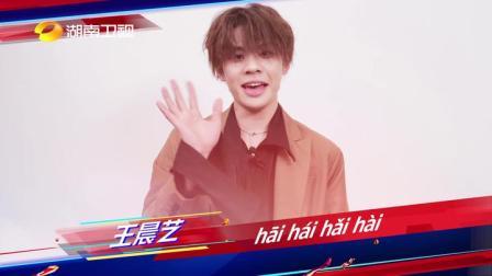 湖南卫视跨年:倒计时2天!hāi hái hǎi hài,和王晨艺一起嗨