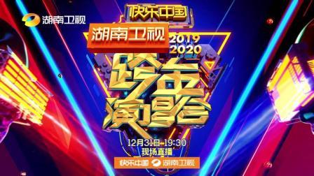 湖南卫视跨年:极致组合,火力全开一起嗨!