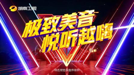 湖南卫视跨年:极致美音,悦听越嗨!
