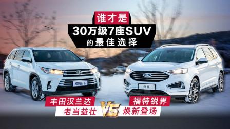 福特锐界 PK 丰田汉兰达,谁才是30万四驱7座SUV的最佳选择?