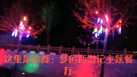 CCTV牛恩发现之旅:北京领尚国际火一样的团队(涂畅生日之夜)昌平。