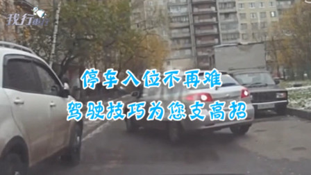停车入位不再难,驾驶技巧为您支高招