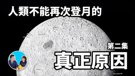人类不可以再次登月的真正原因,第二集 老高与小茉