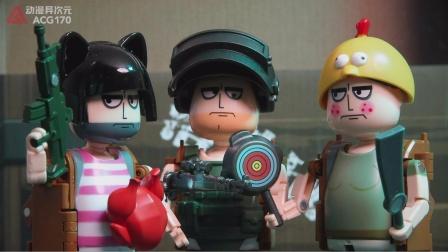 绝地求生动画被实体化,痴鸡三傻,爆笑登场