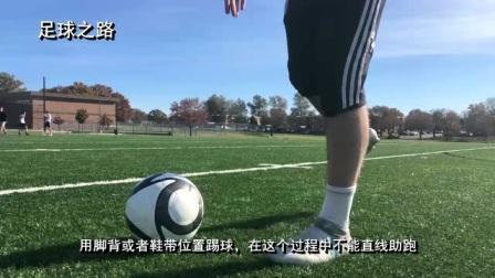 足球教学丨五种经典的射门技巧教学