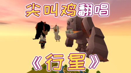 迷你世界:尖叫叽浪漫翻唱中文版《行星》,结尾让人好猝不及防!