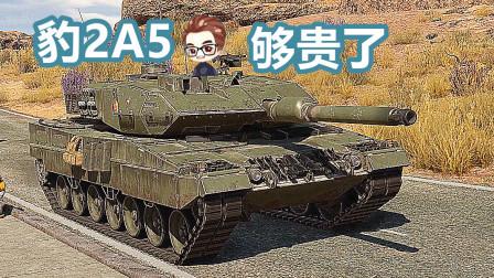 战雷脱口秀开豹2A5聊人生【战争雷霆】这车太贵了 战地说书人