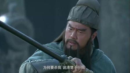 《三国》蔡阳三番五次想杀关羽,这次终于给了他机会,且看他能过几招