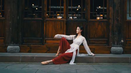 古风编舞【肖战】《余年》潇潇红尘,思念如从前,(电视剧《庆余年》片尾曲)【单色舞蹈】
