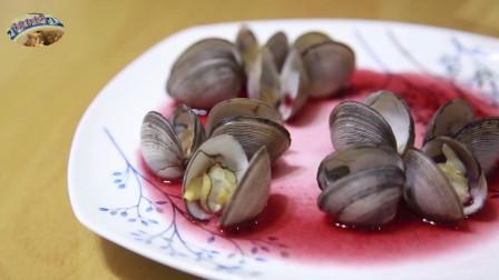 海鲜的新吃法,用红酒蒸白蛤蜊,酒味海鲜