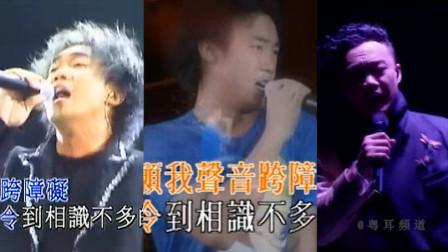 陈奕迅1998——2010年,《今天等我来》三次现场混剪