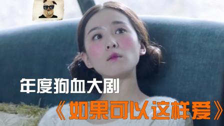 爆笑吐槽刘诗诗狗血新剧,出轨车祸流产一体的《如果可以这样爱》