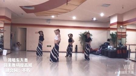 刘唱东方舞,教学班,融合风:不朽