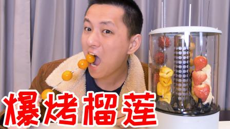 用自动烤串机烤榴莲等水果!一口下去还爆浆的水果爽吗?
