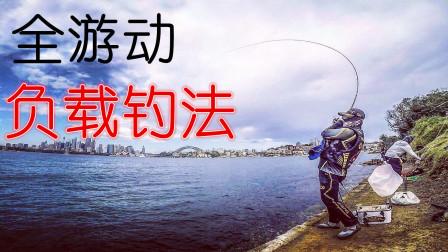 钓鱼人必学 全游动负载钓法实战威力到底怎么样?矶钓知识分享