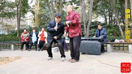 这才是铁杆戏迷!河南俩八旬老翁公园联袂表演曲剧《二进宫》选段
