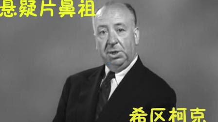 【希区柯克】男主事业有成重回故土,发现家中老父已死去多时