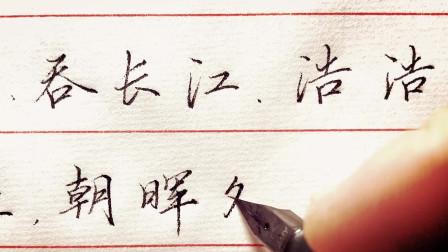 硬笔书法《岳阳楼记》,写得大气优美!