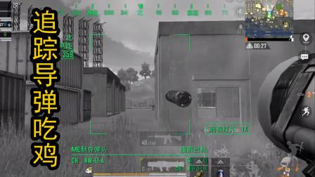人机9527:只用追踪导弹吃鸡,真是高估了它的威力,还不如98K