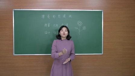 教师资格证面试试讲示范课 ——小学美术《漂亮的包装纸》明天是妈妈的生日,有谁可以帮我把礼物变得更漂亮一点呢
