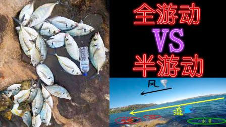 全游动钓法 VS 半游动钓法 哪种钓法效率最高?钓鱼人必看